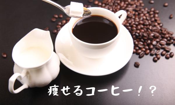 コーヒー 脂肪燃焼