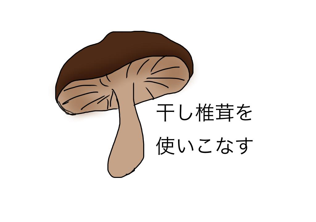 干し椎茸 活用法