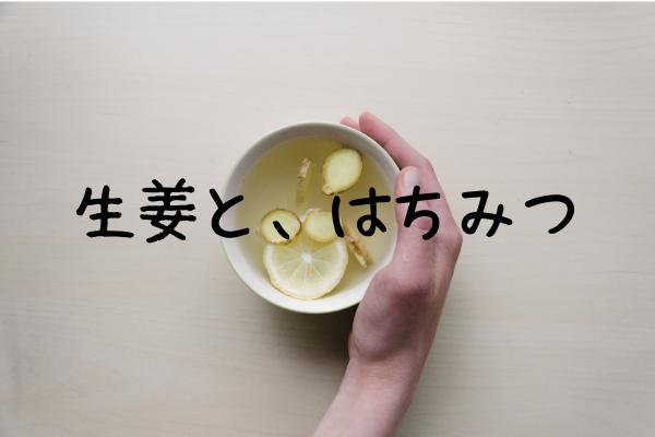 生姜とはちみつ