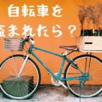 "<span class=""title"">自転車を盗まれた時の対応。被害届を出す方法</span>"