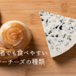 """<span class=""""title"""">初心者でも美味しく食べられるブルーチーズの種類</span>"""