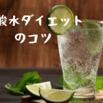"""<span class=""""title"""">炭酸水ダイエットの効果とやり方。これで失敗しない!注意点とコツ</span>"""